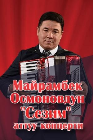 Майрамбек Осмонов - Сезим тексти