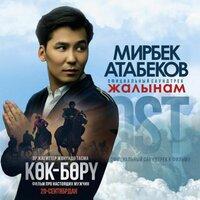 Мирбек Атабеков - Жалынам  тексти