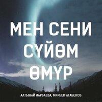 Мирбек Атабеков - Мен сени сүйөм, өмүр тексти