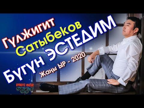 Жаны ыр - 2020   Гулжигит Сатыбеков - Бүгүн ЭСТЕДИМ