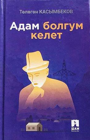Төлөгөн Касымбеков - Адам болгум келет