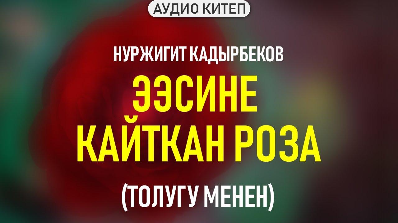 Нуржигит Кадырбеков - Ээсине кайткан роза 1