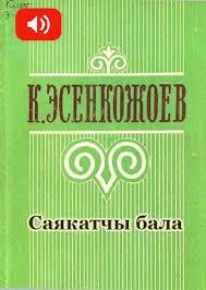 Кусейин Эсенкожоев-Саякатчы бала 3
