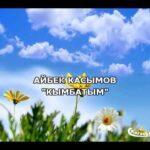 Айбек Касымов - Кымбатым тексти 1