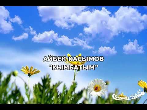 Айбек Касымов - Кымбатым тексти