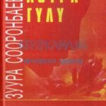 Зуура Сооронбаева - Астра гүлү 1