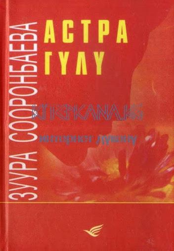 Зуура Сооронбаева - Астра гүлү