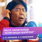 Расул Маматкулов - Кечир бизди жараткан тексти