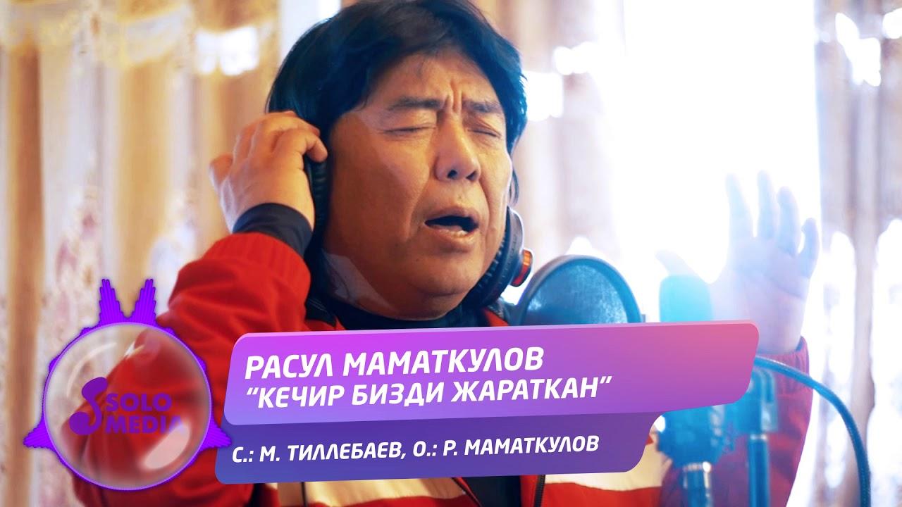 Расул Маматкулов - Кечир бизди жараткан / Жаны ыр 2020
