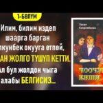 """Чоочун киши"" Зуура Сооронбаева, 8 бөлүмдөн турат"