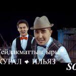 Курал Чокоев & Ильяз Андаш - Сейдакматтын ыры        тексти