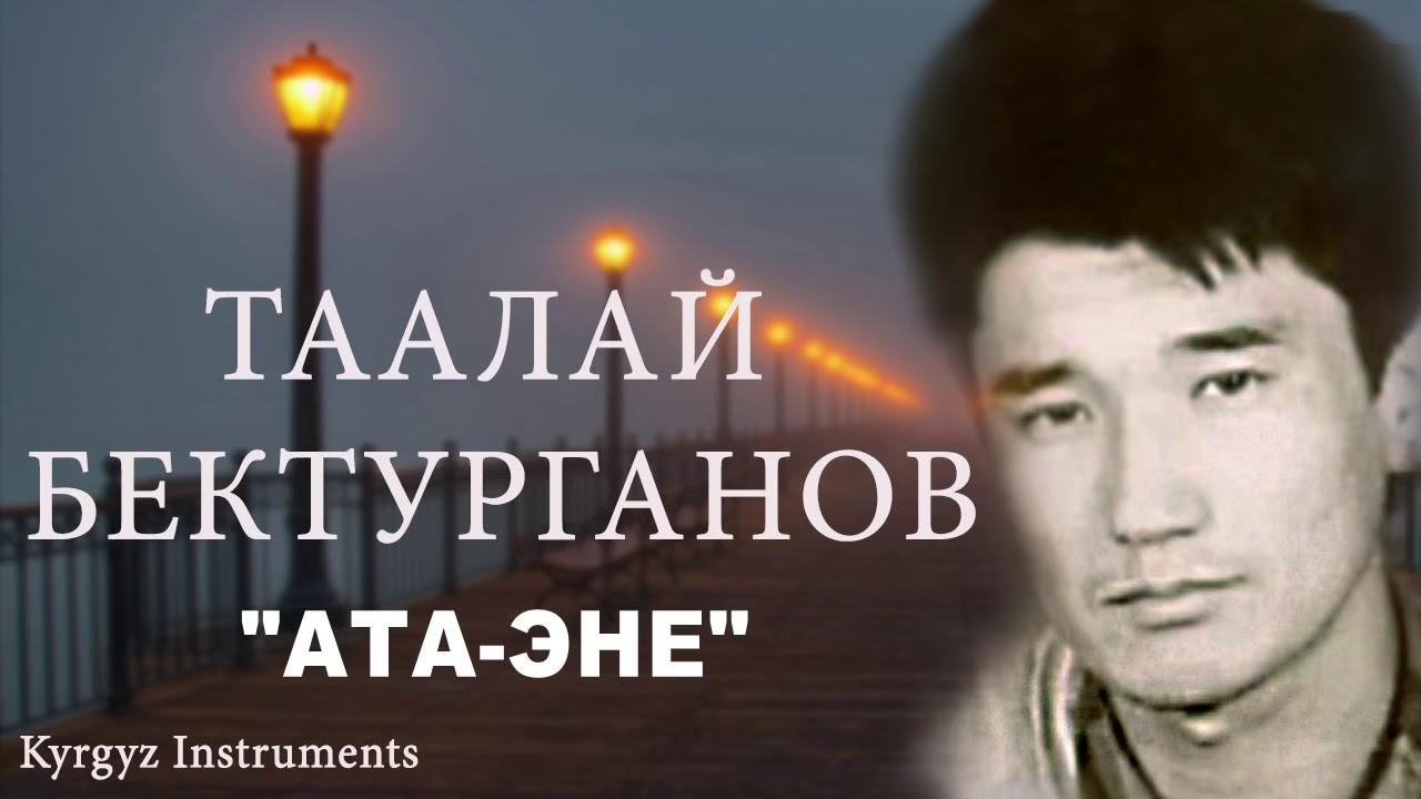 Таалай Бектурганов - Ата -Эне тексти