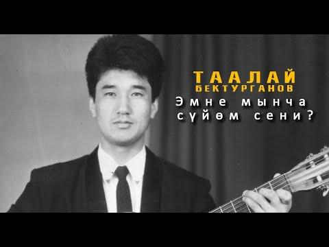 Таалай Бектурганов  - Махабатым арманым тексти 3