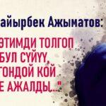 """Зайырбек Ажыматов """"Күзгү махабат"""" циклдик ырлар түрмөгүнөн 1"""