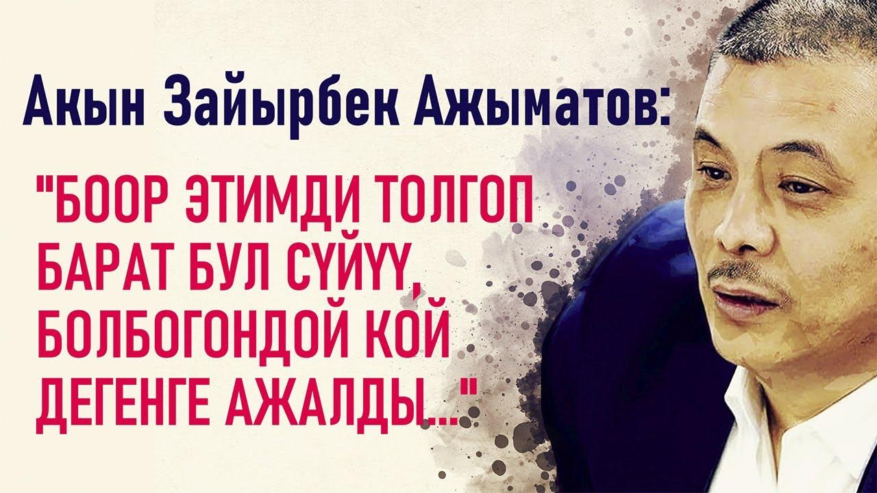 """Зайырбек Ажыматов """"Күзгү махабат"""" циклдик ырлар түрмөгүнөн"""