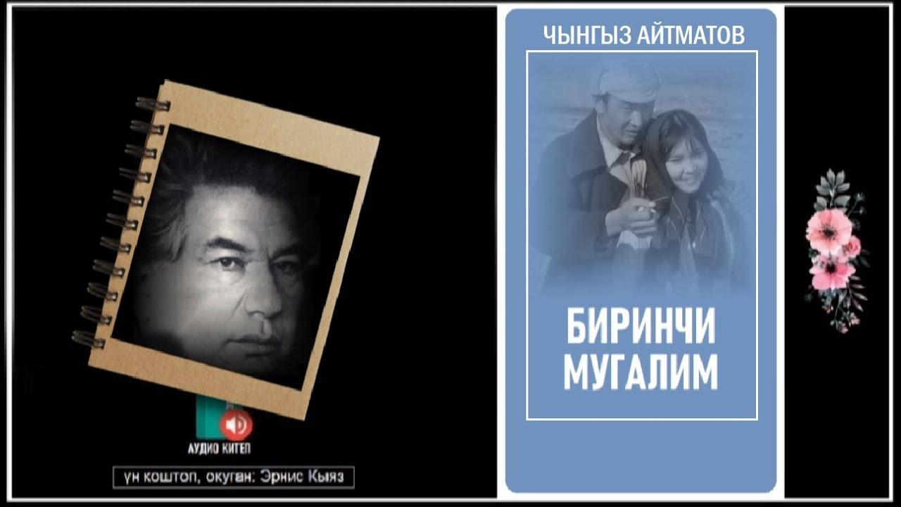 Чынгыз Айтматов - Биринчи мугалим