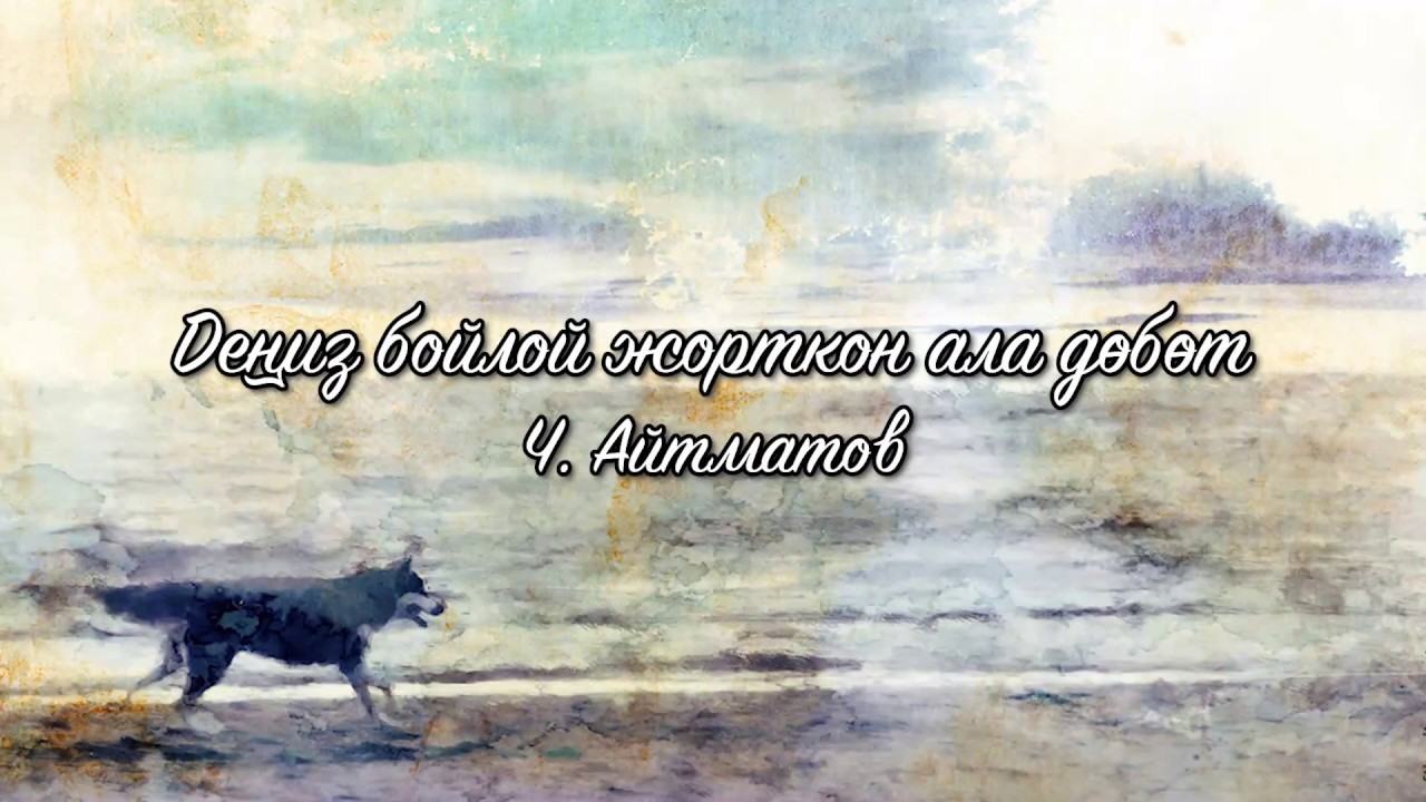 Чыңгыз Айтматов - Деңиз бойлой жорткон ала дөбөт