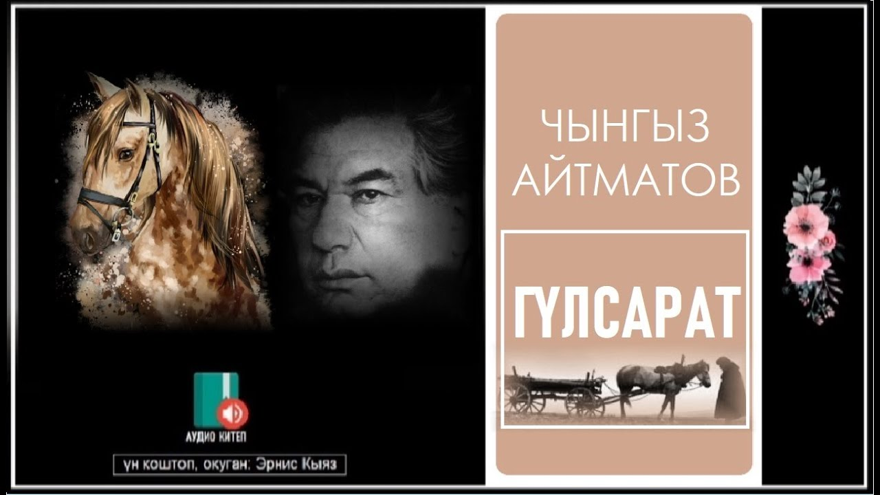 Чынгыз Айтматов - Гүлсарат