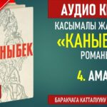 """Касымалы Жантөшев -  """"Каныбек"""" романы"""