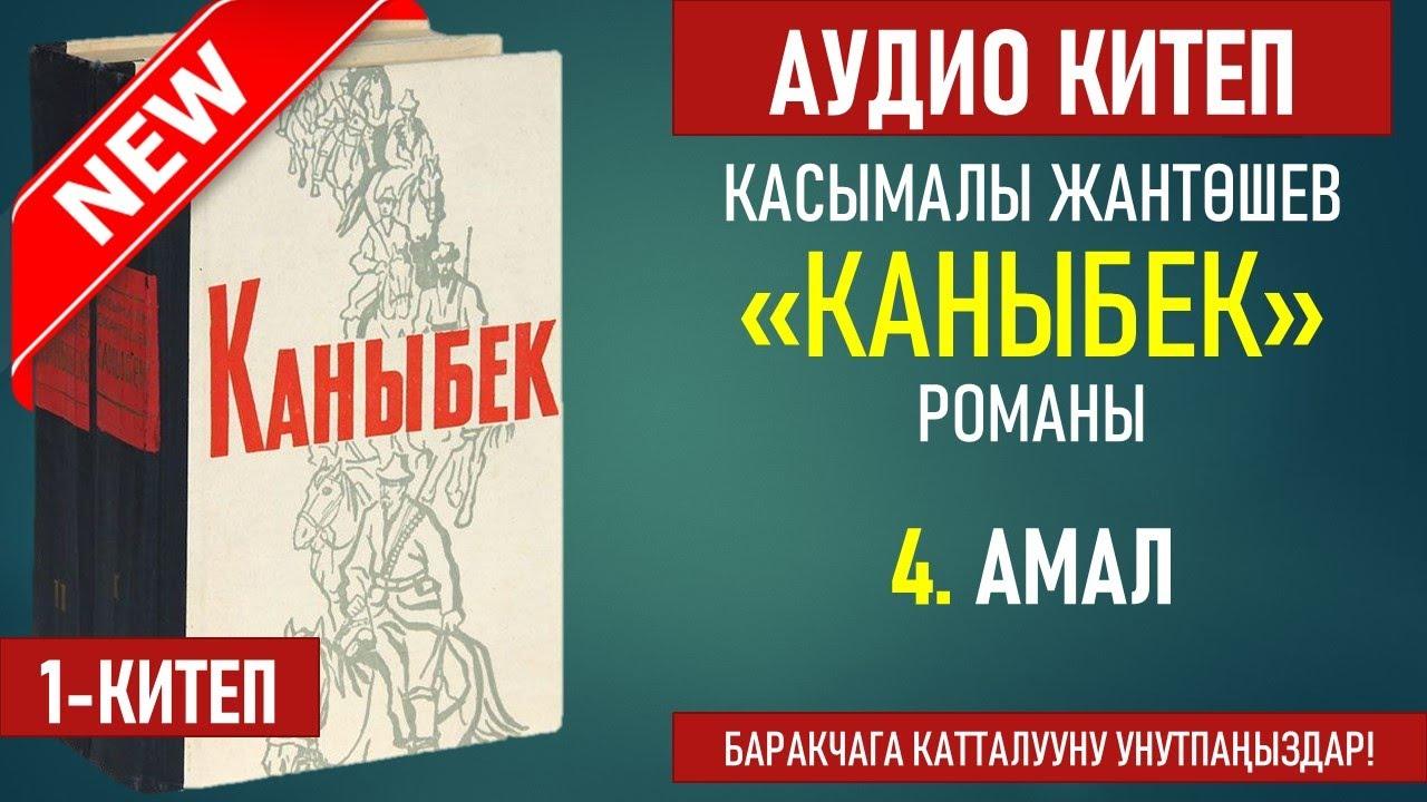 Нурмат Садыров - Сүйгөн жүрөк тексти 3