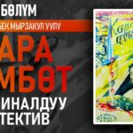 """""""Кара чүмбөт"""" Саадатбек Мырзакул уулу, 5 бөлүмдөн турат. Криминалдуу детектив. 1"""