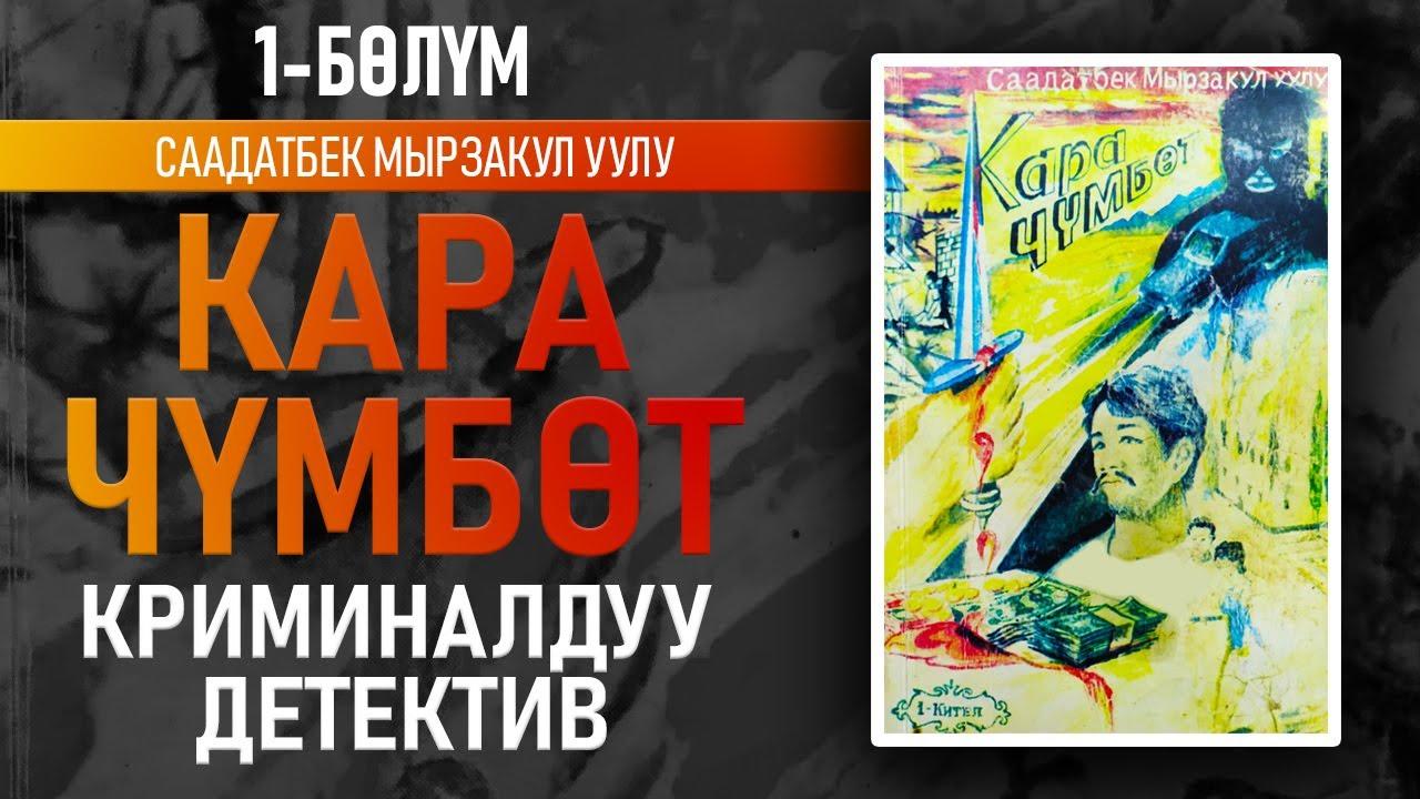 """""""Кара чүмбөт"""" Саадатбек Мырзакул уулу, 5 бөлүмдөн турат. Криминалдуу детектив."""