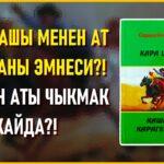 """""""Кашка ат, карагер жорго"""" Сардарбек Рыскулов 1"""