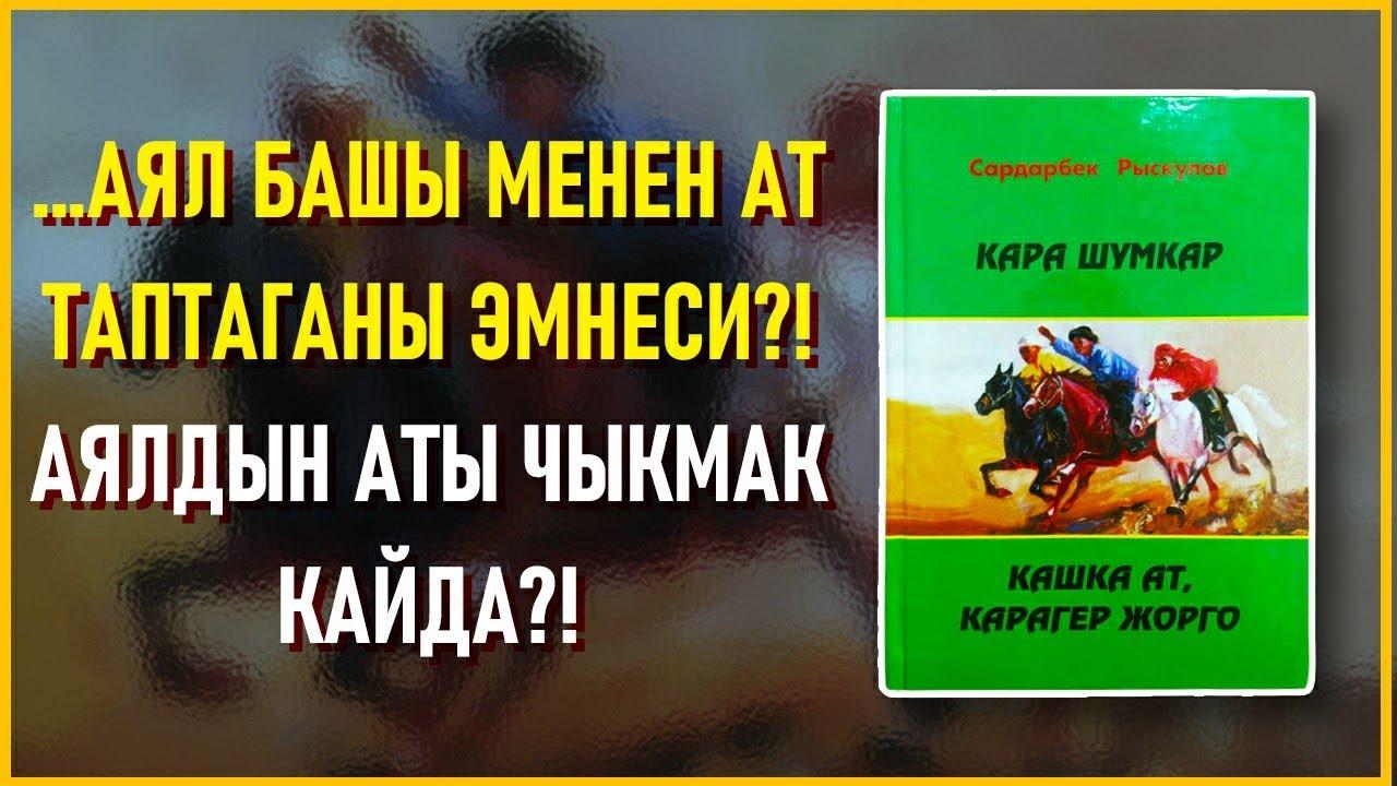 """""""Кашка ат, карагер жорго"""" Сардарбек Рыскулов"""