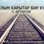 Чыңгыз Айтматов - Кылым карытар бир күн