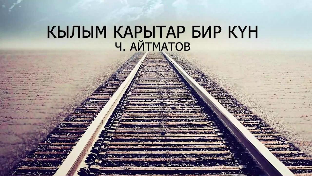 Чыңгыз Айтматов - Деңиз бойлой жорткон ала дөбөт 4