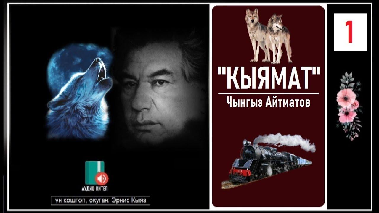 Чынгыз Айтматов - КЫЯМАТ.