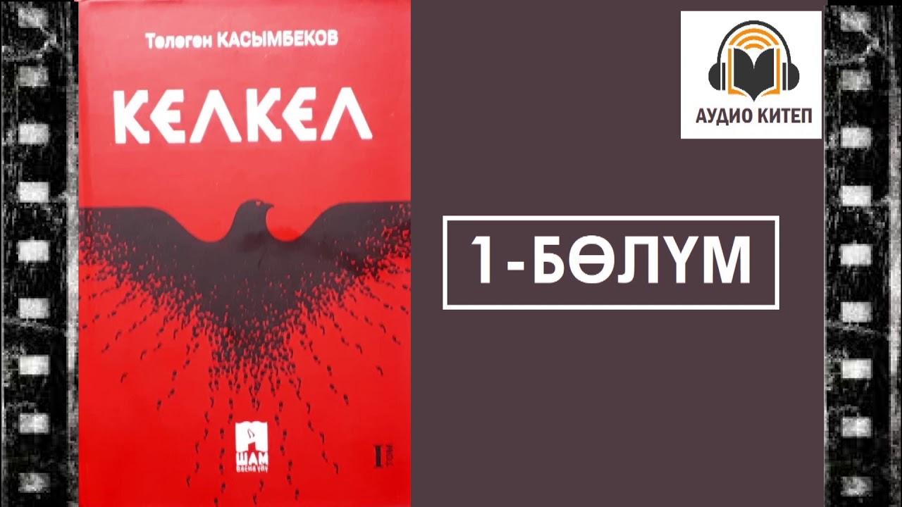 Төлөгөн Касымбеков- Кел-Кел романы.