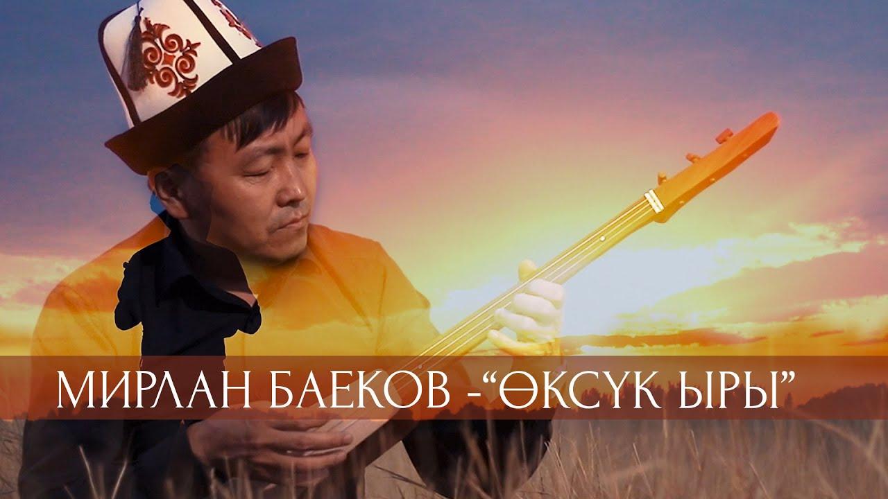 Мирлан Баеков - Оксук ыры тексти