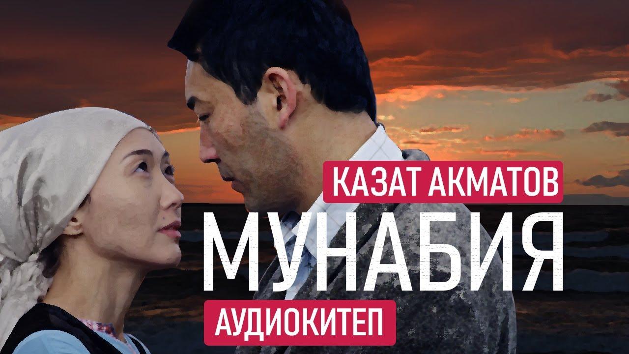 Казат Акматов - Мунабия