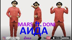 Марс — Аида