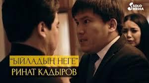 Ринат Кадыров - Ыйладын неге?