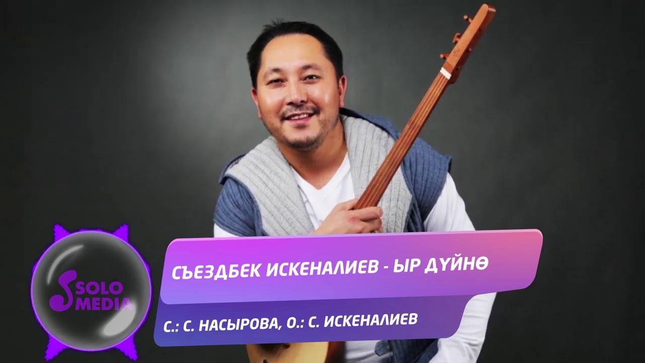 Съездбек Искеналиев — Ыр дүйнө тексти