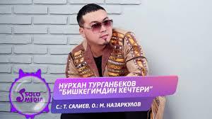 Нурхан Турганбеков — Бишкегимдин кечтери