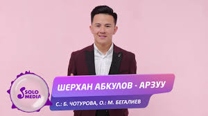 Шерхан Абкулов — Арзуу