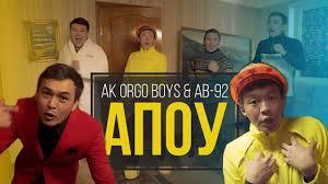 Ak Orgo Boys & AB-92 — Дык кын дыш