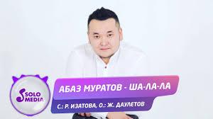 Абаз Муратов — Ша-Ла-Ла