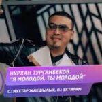 Нурхан Турганбеков — Я молодой, ты молодой 1