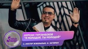 Нурхан Турганбеков — Я молодой, ты молодой