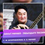 Бакыт Мамаев — Табылдыга таазим тексти