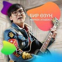 Мирбек Атабеков — Бир өзүң тексти