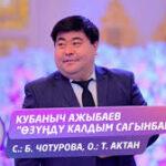 Кубаныч Ажыбаев — Өзүңдү калдым сагынбай тексти