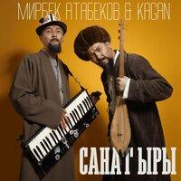 Мирбек Атабеков — Санат ыры тексти