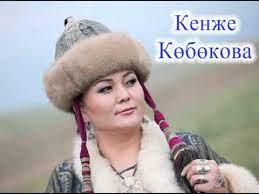 Кенже Көбөкова  — Сезимдеги ой тексти