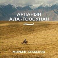 Мирбек Атабеков — Арпанын Ала-Тоосунан тексти
