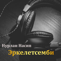 Нурлан Насип — Эркелетсемби? (New version) тексти 1